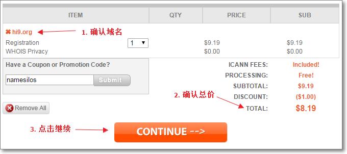 再次确认域名和价格